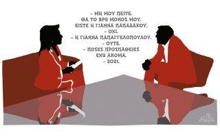 skitso-toy-dimitri-chantzopoyloy-11-06-200