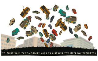 skitso-toy-dimitri-chantzopoyloy-17-06-20-2383522