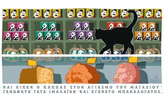 skitso-toy-dimitri-chantzopoyloy-27-06-200