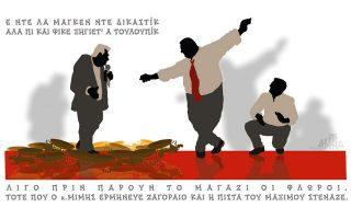 skitso-toy-dimitri-chantzopoyloy-30-06-200