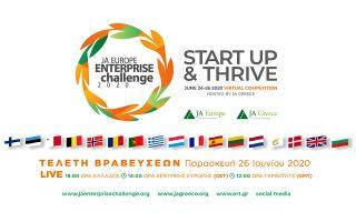 stin-ellada-o-koryfaios-paneyropaikos-diagonismos-ja-europe-enterprise-challenge-20200