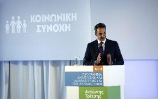 Ο πρωθυπουργός Κυριάκος Μητσοτάκης μιλάει στην παρουσίαση του Νέου Προγράμματος Ανάπτυξης και Αλληλεγγύης για την Αυτοδιοίκηση, «Αντώνης Τρίτσης», στο Κέντρο Πολιτισμού Ίδρυμα Σταύρος Νιάρχος, Πέμπτη 18 Ιουνίου 2020. ΑΠΕ-ΜΠΕ/ΑΠΕ-ΜΠΕ/ΓΙΑΝΝΗΣ ΚΟΛΕΣΙΔΗΣ