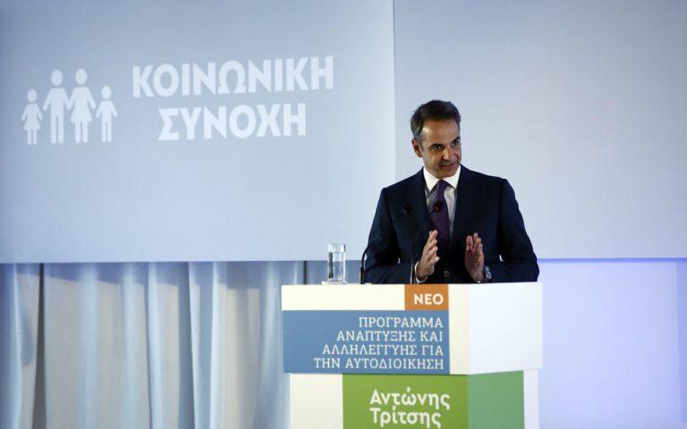 Πρόγραμμα «Αντ. Τρίτσης» – Μητσοτάκης: 2,5 δισ. ευρώ στην περιφέρεια, τα 20 μεγαλύτερα έργα