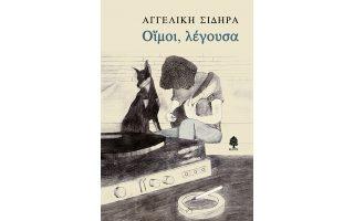 Το εξώφυλλο του βιβλίου, που κυκλοφορεί από τις εκδόσεις Κέδρος.