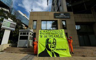 prosagoges-aktiviston-tis-greenpeace-se-diamartyria-sto-ypen0
