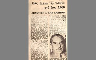 Ο Κ. Δοξιάδης σε δημοσίευμα του 1970 για το μέλλον της Αθήνας.