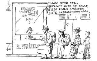 skitso-toy-andrea-petroylaki-04-07-200