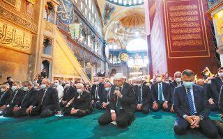 Η πρώτη μουσουλμανική προσευχή στην Αγία Σοφία έπειτα από 86 χρόνια άρχισε με ανάγνωση στίχων του Κορανίου από τον Ρετζέπ Ταγίπ Ερντογάν (φωτ. Murat Cetinmuhurdar / PPO / Handout via REUTERS).