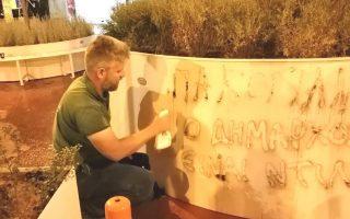 Εως τα ξημερώματα εργάστηκαν οι υπάλληλοι του δήμου για να καθαρίσουν τα γκράφιτι με τα οποία οι άγνωστοι είχαν βάψει όλες τις ζαρντινιέρες στο Σύνταγμα, αλλά και κατά μήκος της οδού Πανεπιστημίου.