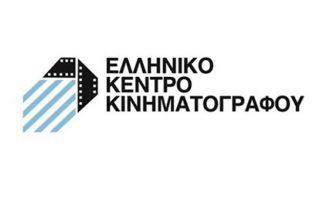 elliniko-kentro-kinimatografoy-oi-25-protaseis-animation-poy-tha-chrimatodotithoyn-apo-to-yppoa0