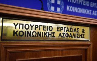 Το διήμερο 27-28 Ιουλίου θα γίνει από το υπουργείο Εργασίας η επόμενη καταβολή της ειδικής αποζημίωσης των έως 534 ευρώ.