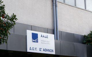 Στόχος της ΑΑΔΕ, να μηδενιστεί το στοκ των περίπου 500 εκατ. ευρώ.