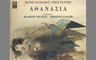 Ο Μανώλης Μητσιάς ερμήνευσε το έξοχο «Ο Γιάννης ο φονιάς» του Μάνου Χατζιδάκι, σε στίχους Νίκου Γκάτσου, για το άλμπουμ «Αθανασία», που κυκλοφόρησε το 1976, με τη συμμετοχή και της Δήμητρας Γαλάνη.