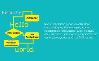 hello-world-anthropos-stin-epochi-toy-algorithmoy-2388529