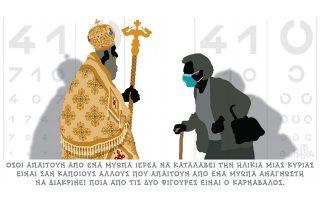 skitso-toy-dimitri-chantzopoyloy-30-07-200