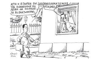 skitso-toy-andrea-petroylaki-09-07-200