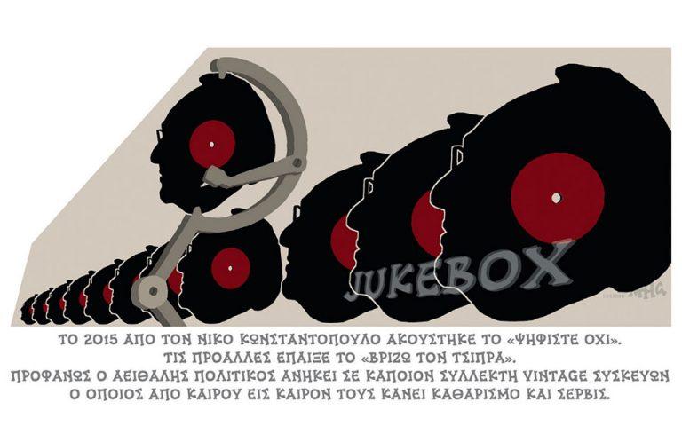 skitso-toy-dimitri-chantzopoyloy-02-07-20-2386131