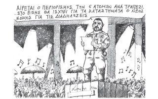 skitso-toy-andrea-petroylaki-11-07-200