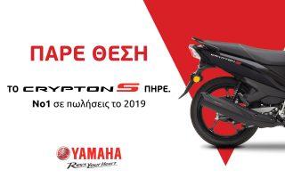 no1-epilogi-se-poliseis-to-2019-to-yamaha-crypton-s0