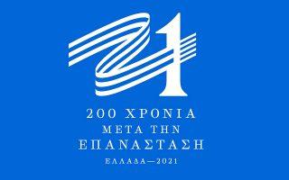 epitropi-ellada-2021-dimosia-prosklisi-endiaferontos-gia-chorigia-draseos-topikis-i-panelladikis-emveleias-2388366