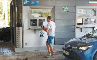 Μαζικοί έλεγχοι πραγματοποιούνται στα βόρεια σύνορα της χώρας, έπειτα από τη διαπιστωμένη αναζωπύρωση των κρουσμάτων κορωνοϊού στις βαλκανικές χώρες (φωτ. ΑΠΕ-ΜΠΕ/ΒΑΣΙΛΗΣ ΛΩΛΙΔΗΣ).