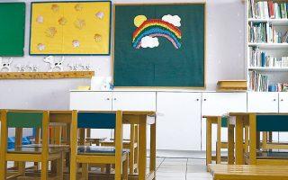 Από τον προσεχή Σεπτέμβριο θα εφαρμόζεται η δίχρονη υποχρεωτική προσχολική εκπαίδευση σε 327 δήμους της χώρας (φωτ. INTIME NEWS).
