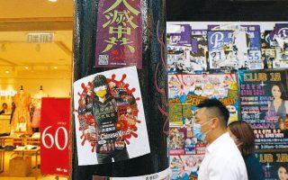 Αφίσες με μηνύματα κατά της κυβέρνησης του Πεκίνου στο Χονγκ Κονγκ.