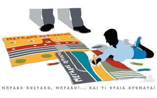 skitso-toy-dimitri-chantzopoyloy-01-07-200