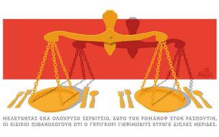 skitso-toy-dimitri-chantzopoyloy-18-07-200