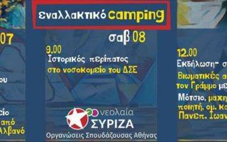 camping-ston-grammo-programmatizei-i-neolaia-toy-syriza0