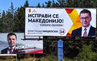 Ο σοσιαλδημοκράτης Ζόραν Ζάεφ υπέγραψε τη συμφωνία των Πρεσπών. Ο δεξιός αντίπαλός του, Χριστιάν Μικόσκι, την αμφισβητεί.