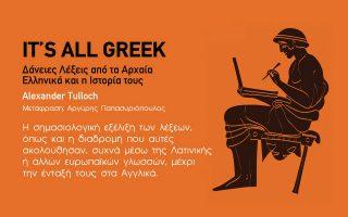 it-s-all-greek-daneies-lexeis-apo-ta-archaia-ellinika-kai-i-istoria-toys0