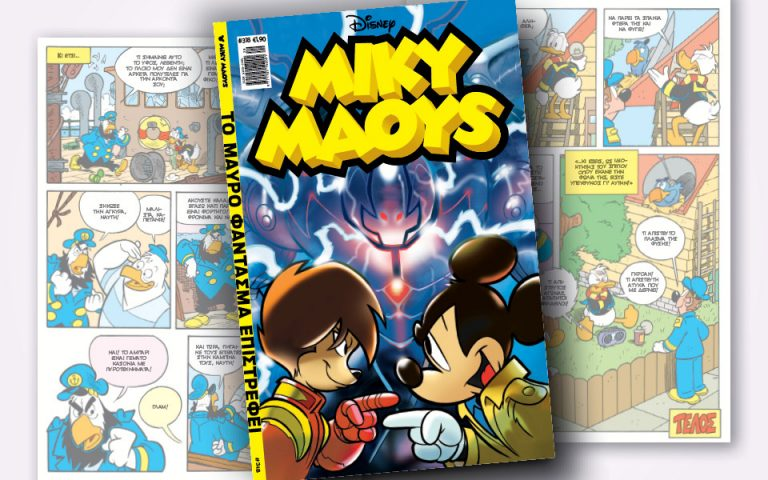neo-teychos-miky-maoys-nees-peripeteies-2388322