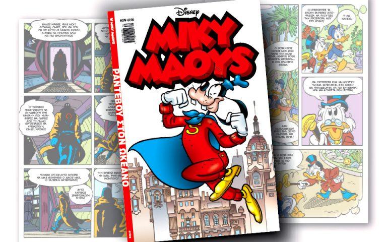 neo-teychos-miky-maoys-nees-peripeteies-2388326