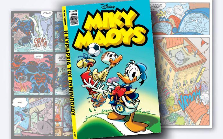 neo-teychos-miky-maoys-nees-peripeteies-2390626