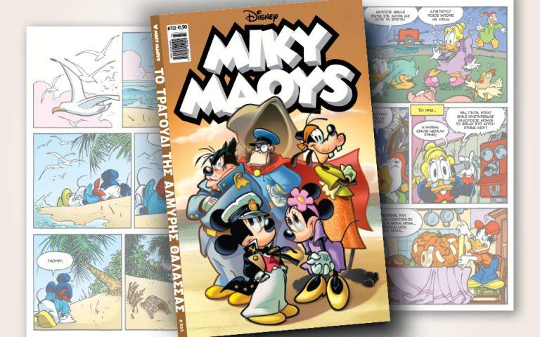 neo-teychos-miky-maoys-nees-peripeteies-2390628