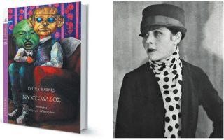 Η διεξοδική μετάφραση του «Νυχτοδάσους» της Τζούνα Μπαρνς (1892-1982), που αναμετρήθηκε με δεκάδες σημασιολογικούς γρίφους, δικαίωσε τις προθέσεις του εκδότη (Gutenberg) στο ακέραιο.