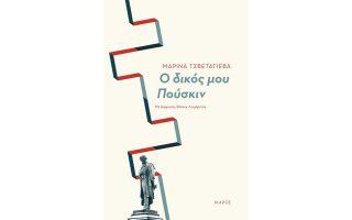 Το βιβλίο της Τσβετάγιεβα δεν αποτελεί βιογραφία του Πούσκιν ούτε φιλολογική μονογραφία: στην πραγματικότητα, μιλάει για την παιδική της ηλικία.