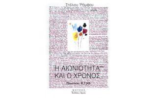Ο Στέλιος Ράμφος πραγματεύεται στο πρόσφατο βιβλίο του, «Η αιωνιότητα και ο χρόνος», το έργο του Πλωτίνου «Περί αιώνος και χρόνου».