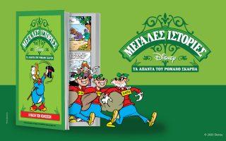 megales-istories-disney-ta-apanta-toy-romano-scarpa-amp-8220-i-machi-ton-kolosson-amp-8221-ayti-tin-kyriaki-me-tin-kathimerini0