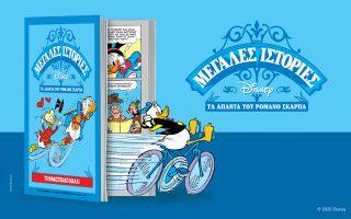 megales-istories-disney-ta-apanta-toy-romano-skarpa-amp-8211-to-ifaisteiako-malli0