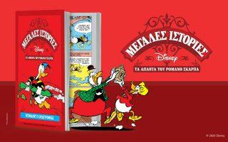 megales-istories-disney-ta-apanta-toy-romano-scarpa-amp-8220-ntonalnt-o-katastrofeas-amp-8221-ayti-tin-kyriaki-me-tin-kathimerini0