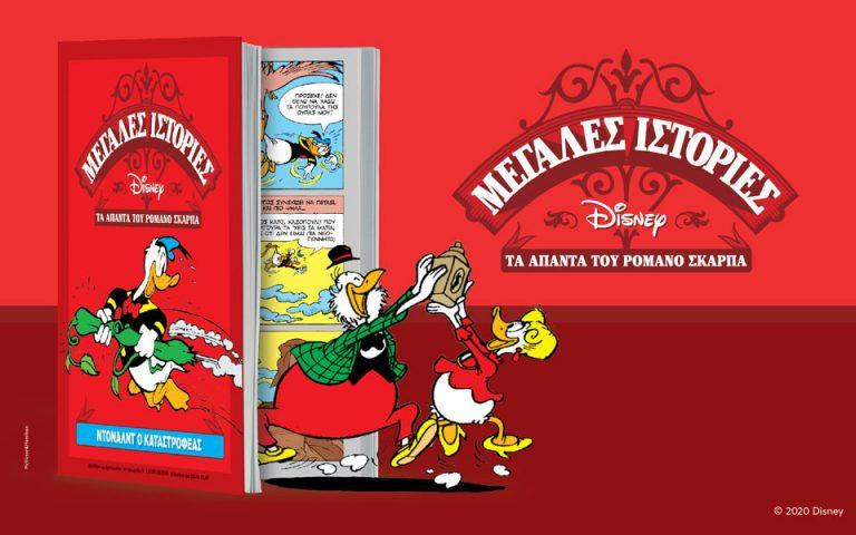megales-istories-disney-ta-apanta-toy-romano-scarpa-amp-8220-ntonalnt-o-katastrofeas-amp-8221-ayti-tin-kyriaki-me-tin-kathimerini-2388967