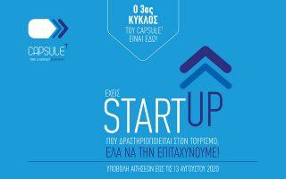 gine-kai-esy-melos-tis-pio-dynamikis-startup-koinotitas-sto-choro-toy-toyrismoy0