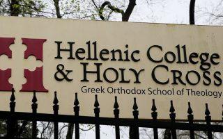 Το Hellenic College & Holy Cross School of Theology (HCHC) στη Βοστώνη προσφέρει εκπαιδευτικό έργο από το 1937.