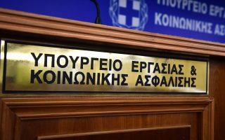 Στο υπ. Εργασίας συστάθηκαν δύο επιτροπές προκειμένου έως το τέλος Σεπτεμβρίου να καθοριστούν οι άξονες πολιτικής για την ενσωμάτωση της λειτουργικότητας στην αξιολόγηση της αναπηρίας.