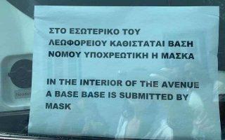 Σε απλά ελληνικά: Φορέστε μάσκες!