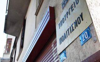 Το ΥΠΠΟ δίνει δεύτερη παράταση για την οικονομική ενίσχυση.