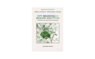 to-city-branding-os-mochlos-anaptyxis-kai-synergeion0