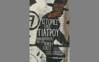 anthropines-istories-cheiroyrgikis-akriveias0
